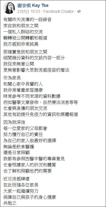 ▲谢安琪脸书截图