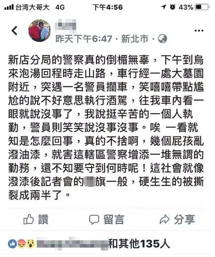 ▲台湾网友社交媒体截图