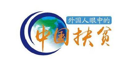 高手资料论坛吉尔吉斯斯坦前总理:中国为世界脱贫提供了理想模式