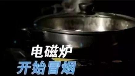 【提醒】电磁炉放在这种东西上,可能会引发爆炸!千万要当心!