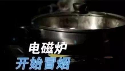 家有电磁炉的要注意了!这样使用会爆炸→