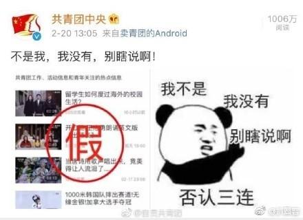 共青团中央发微博澄清
