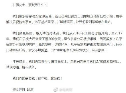 乐视移动27家供应商致信甘薇贾跃民:我