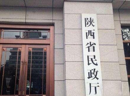 陕西省民政厅 资料图