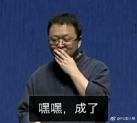 a表情!表情遇罗永浩高呼1:那个胖子图片戒赌动态表情包手砍里的路人图片