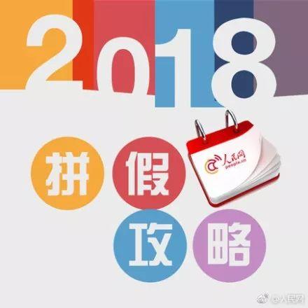 2018年元旦放假安排拼假全攻略 火车票什么时候可以买?