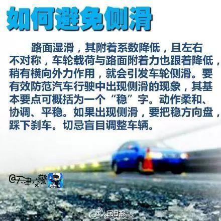 9名女生去雪乡车祸4死5伤 冬天开车一定要注意