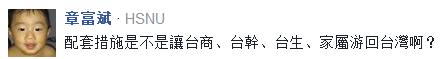 澳门永利官网:蔡当局拒批两岸航班_台商怒了:将投票教训民进党