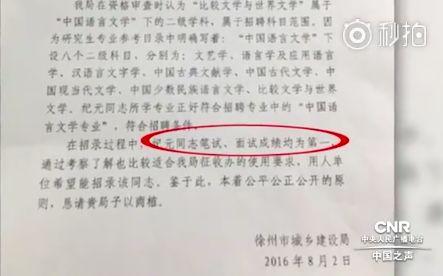 截图来源:@中国之声