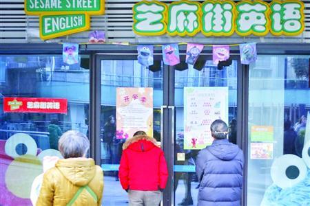 沪芝麻街英语一门店突关门 涉嫌霸王条款欠学费270万