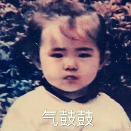 王祖贤童年照表情疯传胖子惊呼1:每个表情都什么很多小女孩叫网友包网上的图片