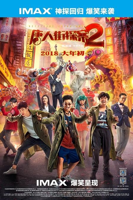 《唐人街探案2》主创特辑 刘昊然肖央揭影片魅力