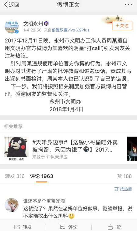永州市文明办通报周某违规使用官方微博。