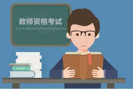 下半年中小学教师资格考试面试明日起网上报名