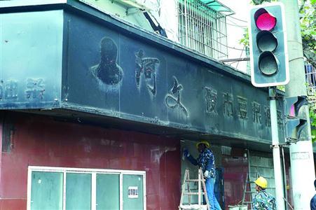 昨天,阿文夜市豆浆油条店的店招已拆除。 /晨报记者 任国强