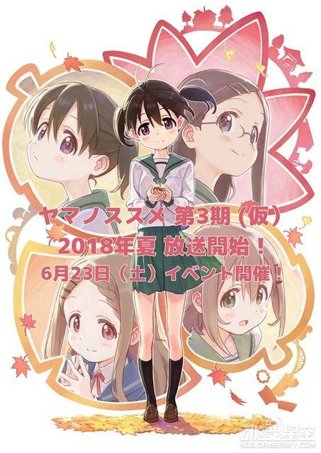 《向山进发》第三季动画将于7月播出 元气萌妹回归