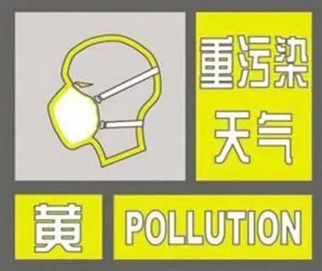 天津发布重污染天气黄色预警,霾散了冷空气又回来