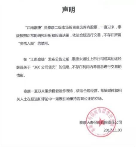 江南嘉捷也在上证e互动平台上证明泰康人寿并非突击入股。