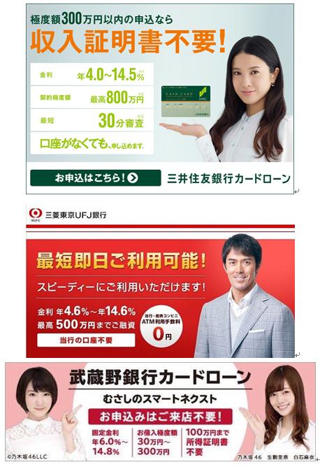 日本现金贷也疯狂:从民间消金三恶到银行过剩融资
