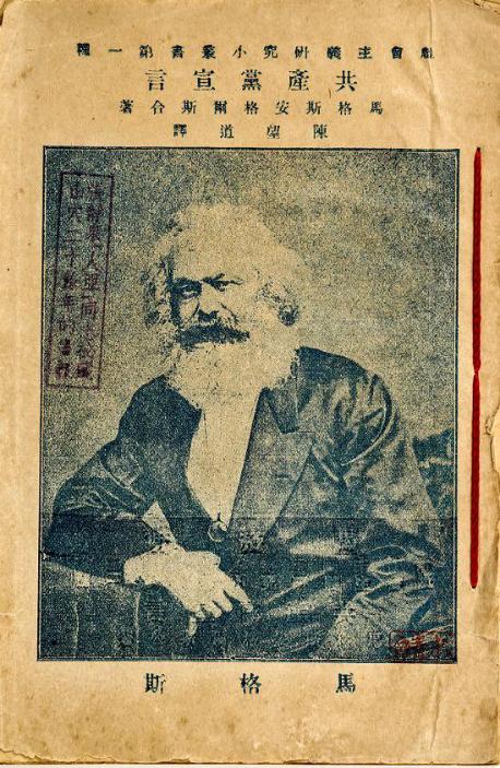 中共一大会址收藏的《共产党宣言》正文首页