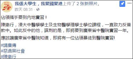 有网友在社交媒体上爆料陈乐行要到广东省实习一年的消息