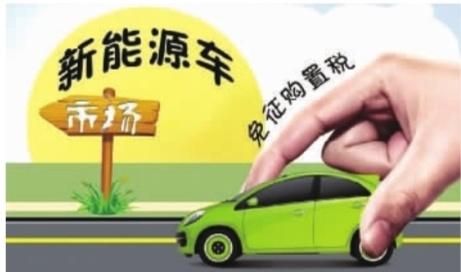 未来三年,继续免征新能源车购置税 购置税 国证
