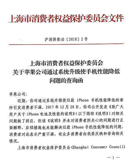 """上海市消保委就""""降频门""""事件查询苹果公司 提出四点问题"""