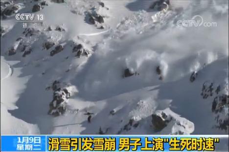 """滑雪引发雪崩男子上演""""生死时速"""""""