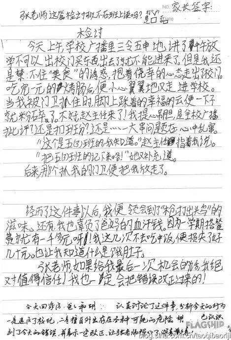 """小学生写了一封""""童话体""""检讨书,教书28年的老"""
