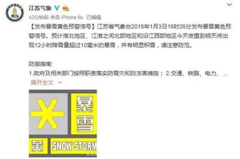 江苏发布暴雪黄色预警,今夜暴雪来敲门!