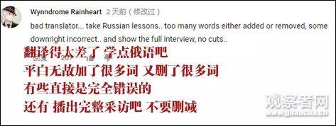 美媒专访简直车祸现场 普京:你老打断我 真没礼貌