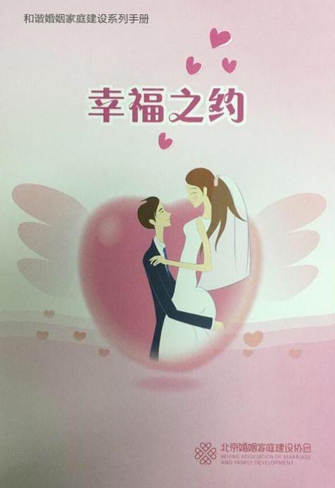 民政局发放的一本小册子 让很多中国女性不高兴了