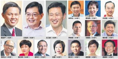 新加坡第4代上层班子的16明星员。(图片出处:《联手晨报》)