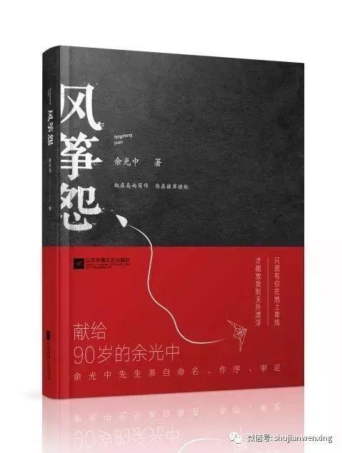 中国台湾著名诗人余光中病逝 曾相约来津参加天津诗歌节 没想到错