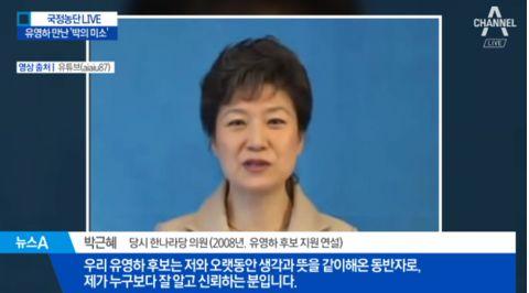 """▲2008年,朴槿惠评价柳荣夏""""最值得信任""""。"""