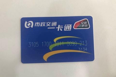 北京市政交通一卡通有限公司供图