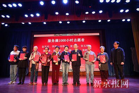 单霁翔院长在给服务1000小时以上的故宫志愿者颁奖。新京报记者 浦峰 摄