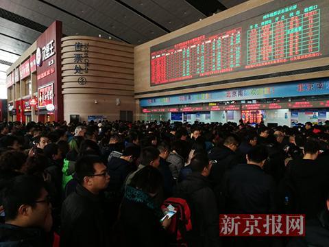 北京南站售票处,已取票乘客排队改签。新京报记者 裴剑飞 摄