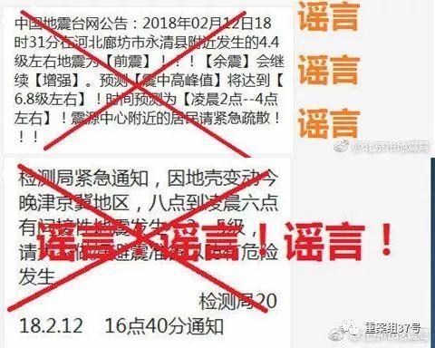 ▲北京市地震局辟谣部分地震谣言。图据北京市地震局官微