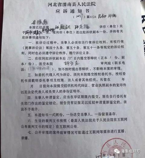 ▲张永焕之子张殿凯的起诉书(上图)朱振彪收到的《应诉通知书》(下图)。