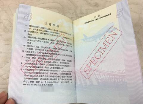 """图为台湾第二代晶片""""护照""""内页。(图片来源:绿媒)"""
