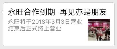 """再见了!深圳海岸城""""吉之岛""""!"""