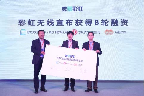 车联网平台彩虹无线宣布完成B轮融资 东风资产与远毅资本联合出资
