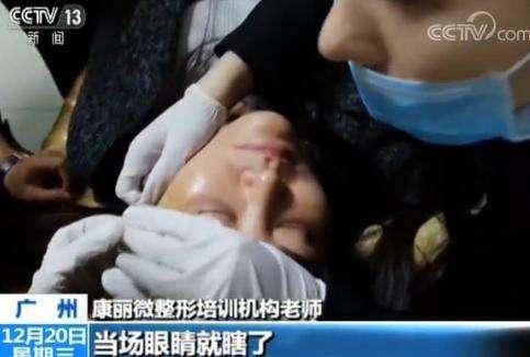 微整形培训乱象:零基础4天速成 用鸡腿练习缝双眼皮