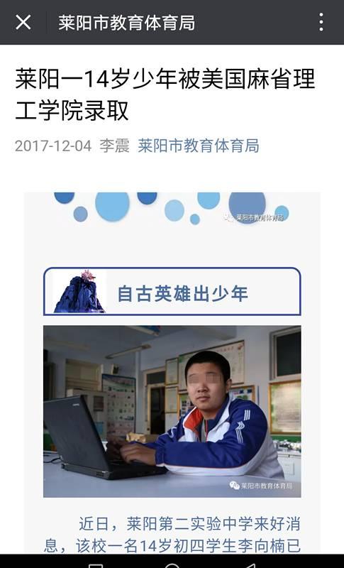▲12月4日,莱阳市教育体育局官方微信上曾发布一篇关于李向楠的文章,不过该文章已被删除。手机截图