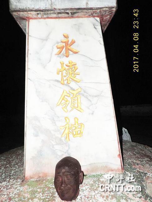 """蒋介石铜像被""""斩首""""。(图片来源:香港中评社)"""
