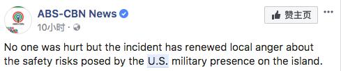 零件坠落事件不断 为啥美军机总跟冲绳过不去?