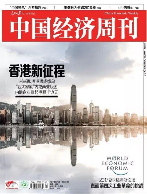 互联网金融--告别2017 《中国经济周刊》封面回看13个大事件