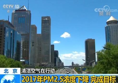 2017年北京PM2.5年均浓度58微克/立方米 空气质量明显好转