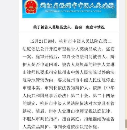 图片来源:浙江省杭州市中级人民法院官方微博截图
